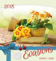 CALENDRIER 2018 EVASIONS